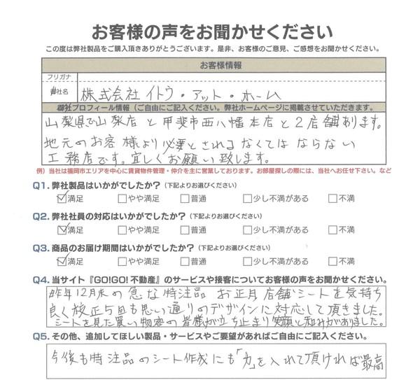イトウ・アット・ホーム様アンケート2-thumb-600x543-407