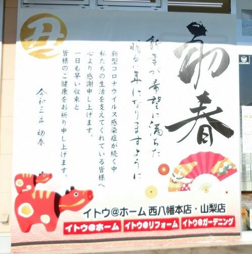 イトウ・アット・ホーム様2-thumb-500x502-402