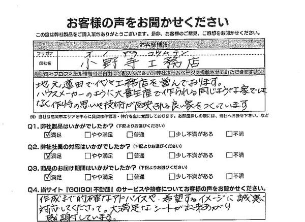 小野寺工務店様アンケート