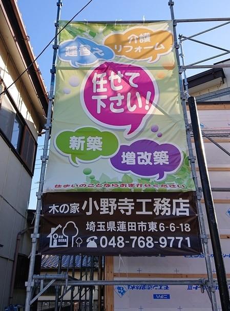 小野寺工務店様現場シート