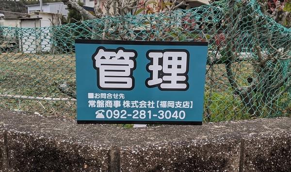 常盤商事株様-福岡支店