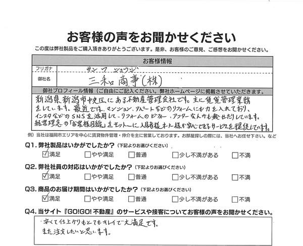 三和商事(株)様 アンケート