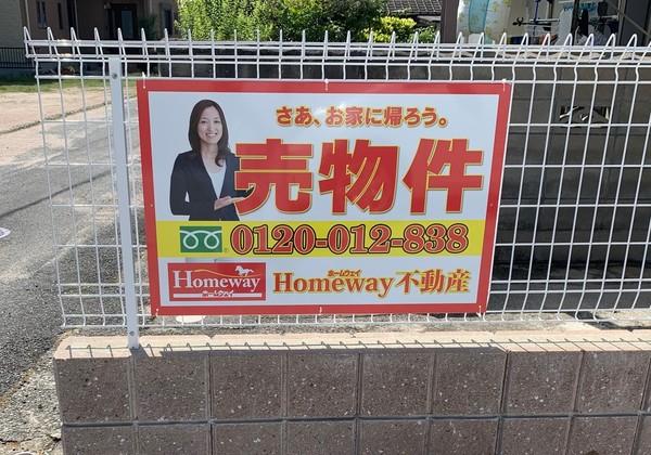 Homeway様募集看板-thumb-600x420-422