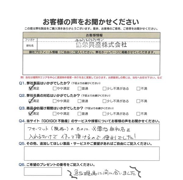 協栄興産(株)様アンケート