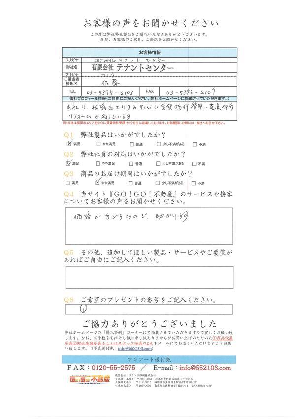 「有限会社テナントセンター」様アンケート