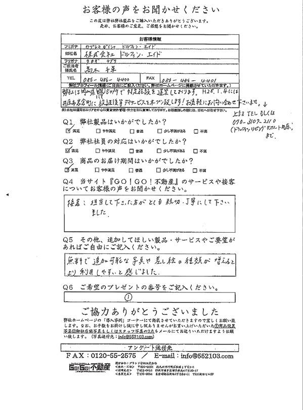 株式会社ドルフィン・エイドアンケート