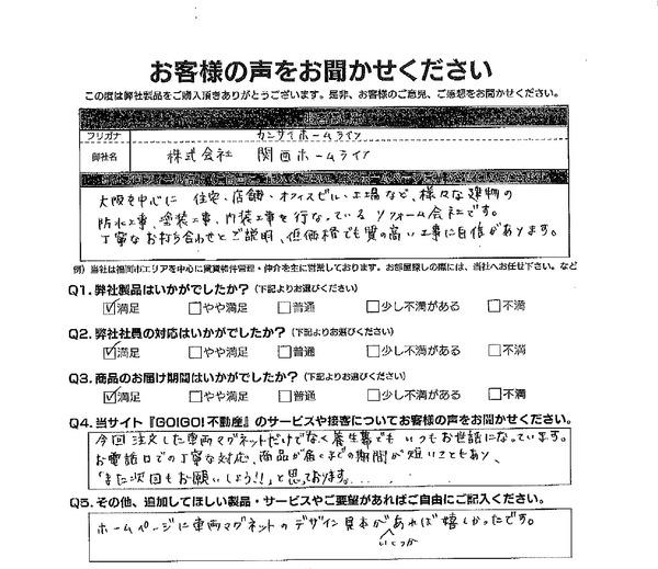 blog_kansaiho-muraihuanke-to.jpg