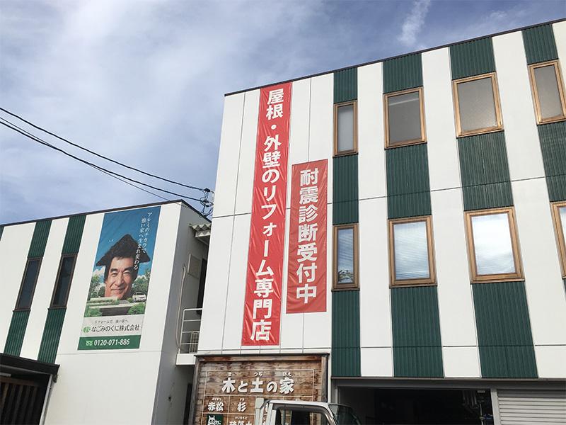 nagominokuni設置写真