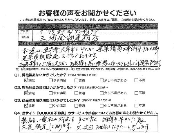 三浦金物建材店(イワシタホーム)様アンケート